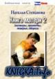Книга матери 2. Заговоры, приметы, поверья, обереги