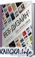 Веб-дизайн. Идеи. Секреты. Советы /2012/PDF