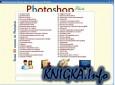 Более 50 уроков по фотомонтажу в Photoshop