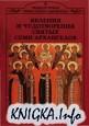 Явления и чудотворения святых семи архангелов