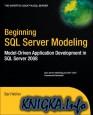 Beginning SQL Server Modelling
