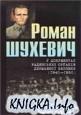 Роман Шухевич в документах советских органов государственной безопасности (1940-1950) (2 тома).