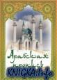 Арабская пропись