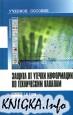 Защита от утечки информации по техническим каналам