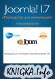 Руководство для начинающего пользователя Joomla! 1.7