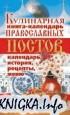Кулинарная книга - календарь православных постов