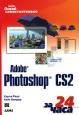 Освой самотоятельно Photoshop CS2 за 24 часа