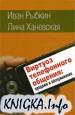 Виртуоз телефонного общения: продажи и обслуживание