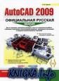 AutoCAD 2009: официальная русская версия. Эффективный самоучитель