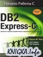 Начало работы с DB2 Express 9.7