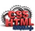Часть 1. HTML и CSS. Уровень 1. Создание сайтов по стандартам W3C и переход на HTML 5 и СSS 3 (Видеокурс из 5-ти частей)