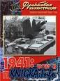 1941 г. Бои в Прибалтике