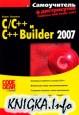 Самоучитель C/C++ и C++ Builder 2007