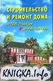 Строительство и ремонт дома