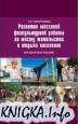 Развитие массовой физической работы по месту жительства  отдыха населения