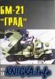 БМ-21 ГРАД Реактивная Система Залпового Огня