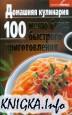 Домашняя кулинария: 100 меню блюд быстрого приготовления