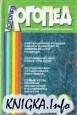 Логопед №1 2007
