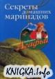 Секреты домашних маринадов