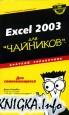 Excel 2003 для \