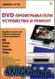 Устройство и Ремонт DVD-проигрывателей