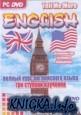 Tell Me More - Расширенный курс английского