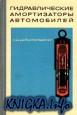 Гидравлические амортизаторы автомобилей