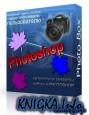 Хитрости и секреты работы в Photoshop