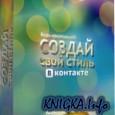 Создай свой стиль ВКонтакте
