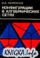 Конфигурации в алгебраических сетях