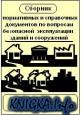 Сборник нормативных и справочных документов по вопросам б