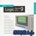 Просто о сложном: Logic Studio Pro & Logic Express 9