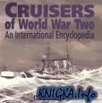 Крейсеры Второй Мировой-энциклопедия
