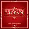 Иллюстрированный Словарь Русской Ненормативной Лексики