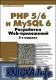 PHP 5/6 и MySQL 6. Разработка Web-приложений + CD