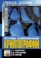 Основы современной криптографии издание 1.3 исправленное