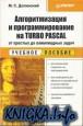 Алгоритмизация и программирование на Turbo Pascal
