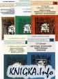 Массовая библиотека инженера. Электроника (13 выпусков)