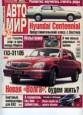 Авто Мир 35 2003