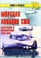 Война в воздухе №141. Морская авиация США. Камуфляж и обозначения. 1939-1945