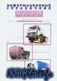 Информационный справочник применяемости запасных частей минского автомобильного завода