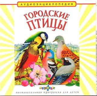 Аудиоэнциклопедия Городские птицы