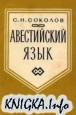 Авестийский язык