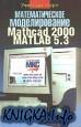 Математическое моделирование. Mathcad 2000. Matlab 5.3