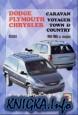Руководство по ремонту и эксплуатации. Dodge Caravan, Plymouth Voyager & Chrysler Town & Country 1996-2005 гг. выпуска.