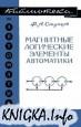 Магнитные логические элементы автоматики