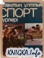 Казактын ултык спорт турлерi (Казахские национальные виды спорта)