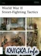 World War II Street-Fighting Tactics