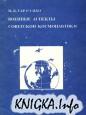Военные аспекты советской космонавтики