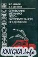 Справочник механика лесозаготовительного предприятия